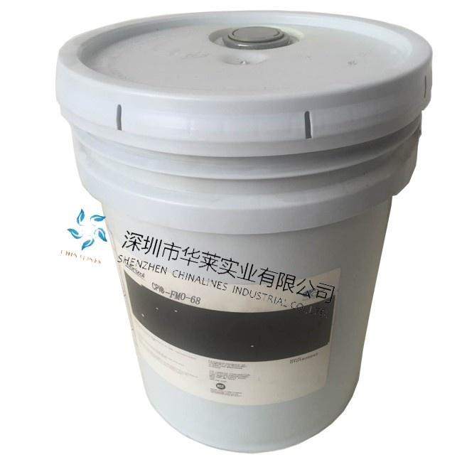 FMO-68食品级液压油.jpg